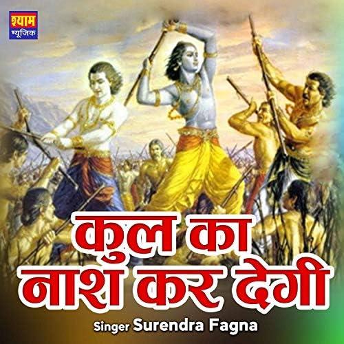 Surendra Fagna