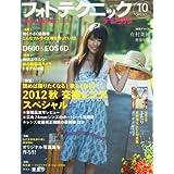 フォトテクニックデジタル 2012年 10月号 [雑誌]