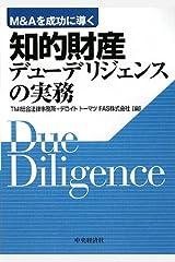 M&Aを成功に導く 知的財産デューデリジェンスの実務 単行本
