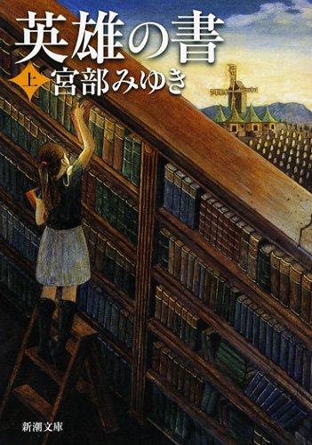 英雄の書(上) (新潮文庫)