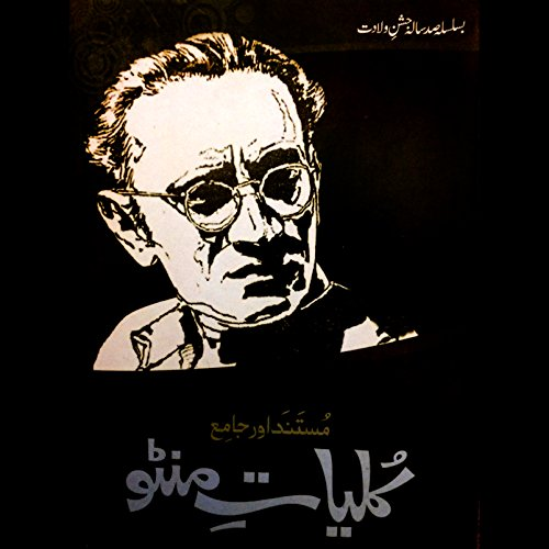 Manto Kay Mazameen [Urdu Edition] cover art