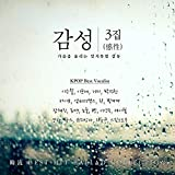 Sensitive Vol. 3 (Korean Best Hit Ballad Collection) / Various