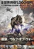 戦狼/ウルフ・オブ・ウォー[DVD]