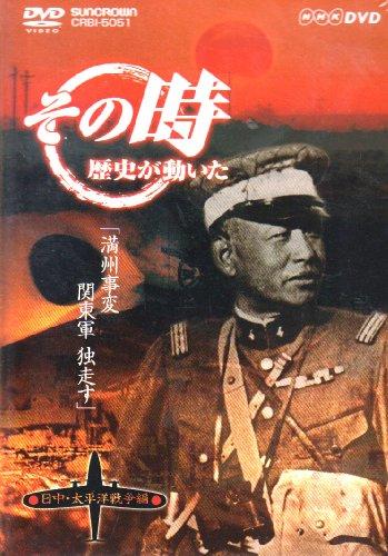 NHK「その時歴史が動いた」 満州事変 関東軍独走す「日中・太平洋戦争編」 [DVD]の詳細を見る