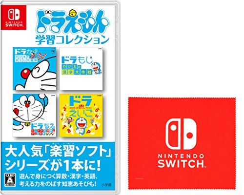 ドラえもん学習コレクション-Switch (【Amazon.co.jp限定】Nintendo Switch ロゴデザイン マイクロファイバークロス 同梱)