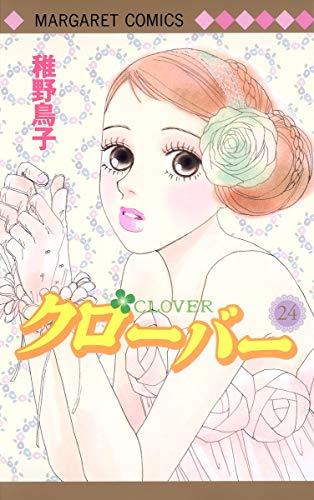 クローバー 24 (マーガレットコミックス)