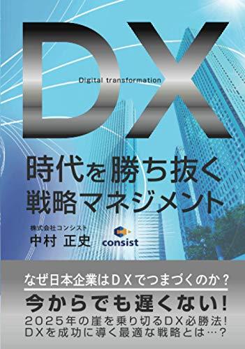 DX時代を勝ち抜く戦略マネジメント