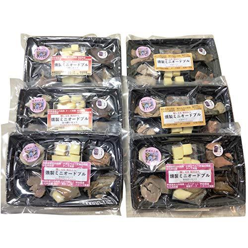 岩城の燻製屋チャコール 燻製ミニオードブル 3種6セット 3種×各2 燻製 惣菜 地鶏 チーズ 秋田