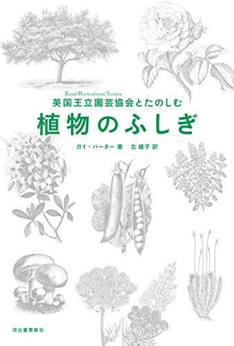 英国王立園芸協会とたのしむ 植物のふしぎ