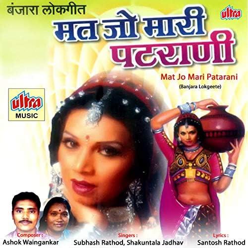 Santosh Rathod & Shakuntala Jadhav