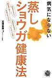 病気にならない 蒸しショウガ健康法 (アスコム健康BOOKS)