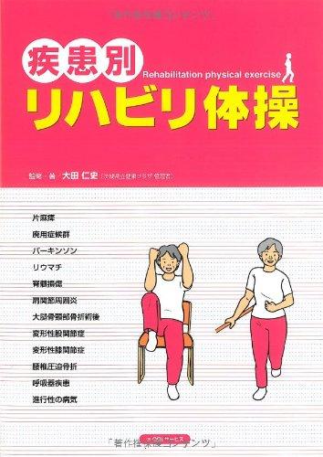疾患別 リハビリ体操