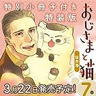おじさまと猫 特装版 第07巻