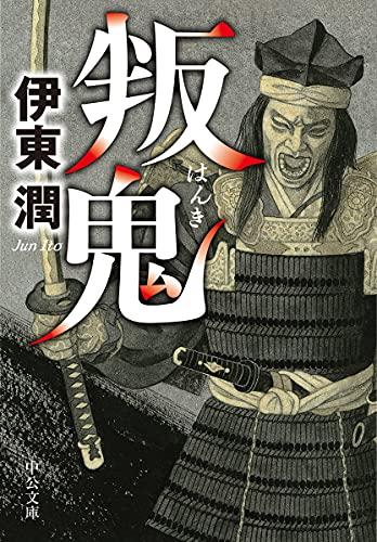 叛鬼 (中公文庫, い132-2)