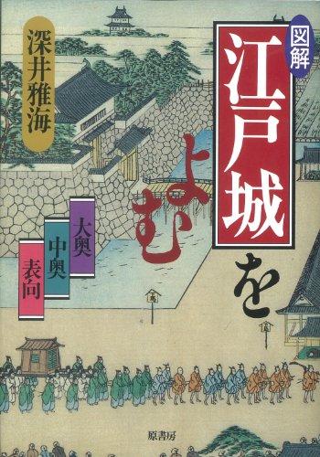 図解 江戸城をよむ―大奥 中奥 表向の詳細を見る