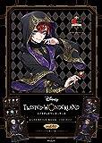 『ディズニー ツイステッドワンダーランド』クリアファイルブック -Ceremony- Vol.1 (SE-MOOK)