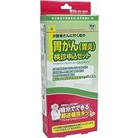 【美浜卸売】郵送検診キット 胃がん(胃炎) 検診申込セット×2個セット