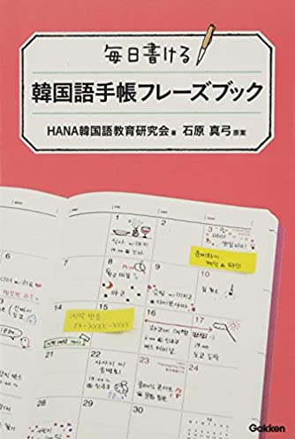 毎日書ける 韓国語手帳フレーズブック