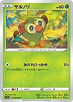 ポケモンカードゲーム S1W 005/060 サルノリ 草 (C コモン) 拡張パック ソード