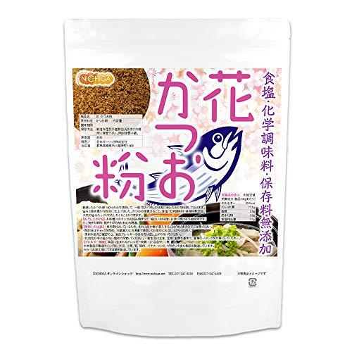 花 かつお粉(国内製造)500g 食塩・化学調味料・保存料無添加 [02]NICHIGA(ニチガ)