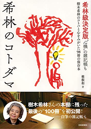 希林のコトダマ 樹木希林のコトバと心をみがいた98冊の保存本