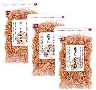 無添加・無着色 岩手県三陸産素干しあみえび50g×3袋セット(オキアミ)カルシウムたっぷり!