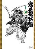 鬼平犯科帳 72 友の文 (SPコミックスコンパクト)