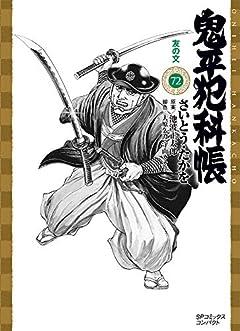 鬼平犯科帳 コンパクト版の最新刊