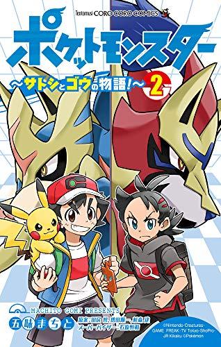 ポケットモンスター ~サトシとゴウの物語!~ (2) (てんとう虫コミックス)
