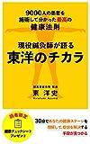 Active duty acupuncturist talk Power of oriental medicine: Best health law (Japanese Edition)
