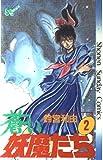 蒼い妖魔たち 2 (少年サンデーコミックス)