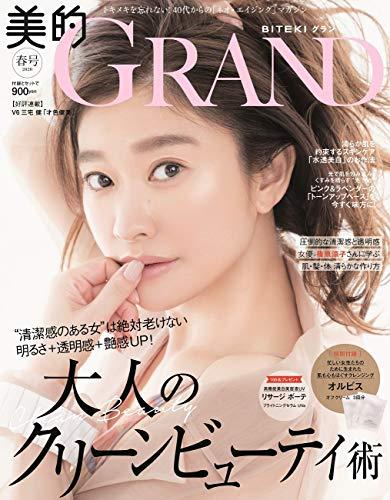 美的GRAND(グラン) 2020 春号 [雑誌]