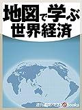 地図で学ぶ世界経済 (週刊エコノミストebooks)