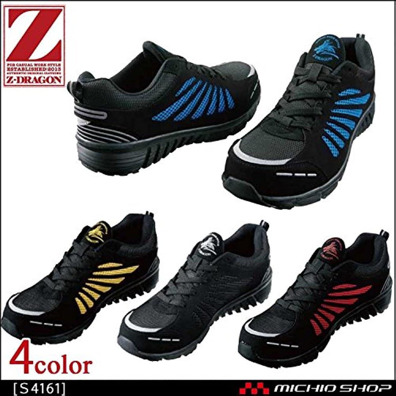 代わりにを立てる締めるあなたは自重堂 安全靴 Z-DRAGON セーフティスニーカー S4161Color:ブラック×イエロー[C/524] 28.0