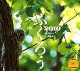 2010ふくろう(Yama-Kei Calendar)