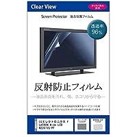 メディアカバーマーケット LGエレクトロニクス FLATRON Wide LCD W2261VG-PF [21.5インチワイド(1920x1080)]機種用 【反射防止液晶保護フィルム】