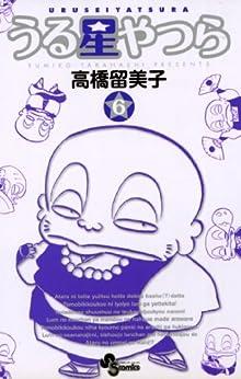 [高橋留美子]のうる星やつら〔新装版〕(6) (少年サンデーコミックス)