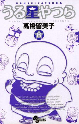 うる星やつら〔新装版〕(6) (少年サンデーコミックス)の拡大画像