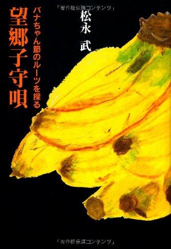 望郷子守唄―バナちゃん節のルーツを探る