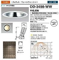 山田照明/ダウンライト DD-3498-WW