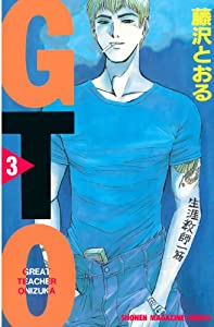 GTO 3巻 表紙画像