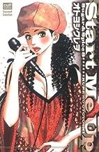 Start Me Up―Sugar&Spice 8 (カルト・コミックス sweetセレクション)