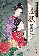 表紙: 怪獣 岡本綺堂読物集七 (中公文庫) | 岡本綺堂