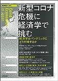 新型コロナ危機に経済学で挑む ◇経済セミナー増刊