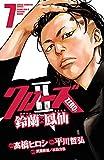 クローズZERO2 鈴蘭×鳳仙 7 (少年チャンピオン・コミックス)