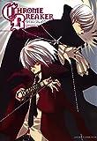 クロム・ブレイカー(4) (あすかコミックスDX)