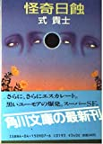 怪奇日蝕 (角川文庫)