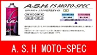 A.S.H アッシュオイル FS 10W-50 MOTO-SPEC 1L 4サイクルオイル