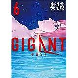 GIGANT(6) (ビッグコミックス)