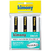 Kimony(キモニー) ハイソフトEXグリップ3本入り ホワイト KGT131-WH
